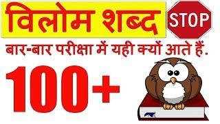 विलोम शब्द हिंदी, vilom shabd hindi tricks, important vilom shabd hindi, विलोम के सभी प्रश्न करें