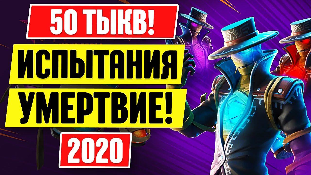 ИСПЫТАНИЯ СКИН УМЕРТВИЕ FORTNITE 2020! СОБИРАЙТЕ ТЫКВЫ ИГРАЯ В ТВОРЧЕСКОМ РЕЖИМЕ! ФОРТНАЙТ