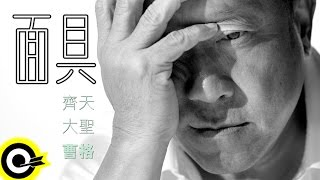 曹格 Gary Chaw【面具 The Mask】Official Music Video
