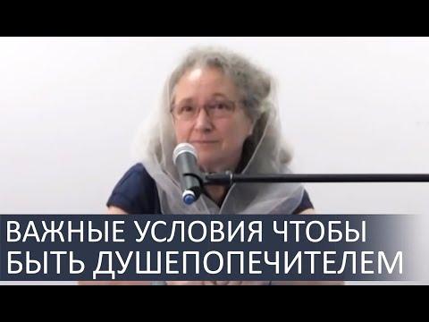 Критические условия чтобы стать ДУШЕПОПЕЧИТЕЛЕМ - Людмила Плетт