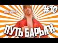 ПУТЬ БАРЫГИ на АРИЗОНА РП #10