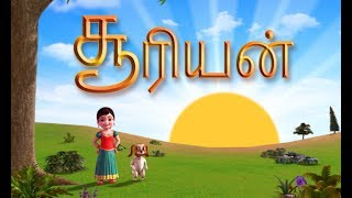 Sooriyan - Tamil Rhymes 3D Animated (Learn Directions) thumbnail