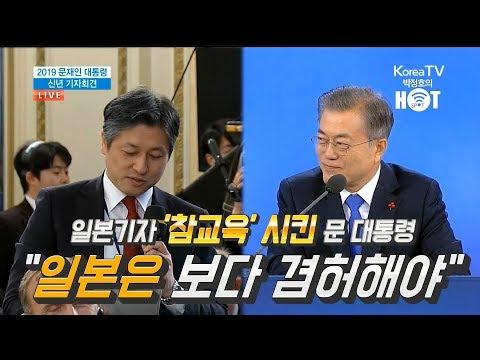 일본기자 참교육 시킨 문 대통령, 일본은 보다 겸허해야