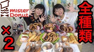 【大食い】ミスタードーナツ全種類!!【双子】