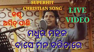 odia Christian song by Amit Pani madhura mahaka