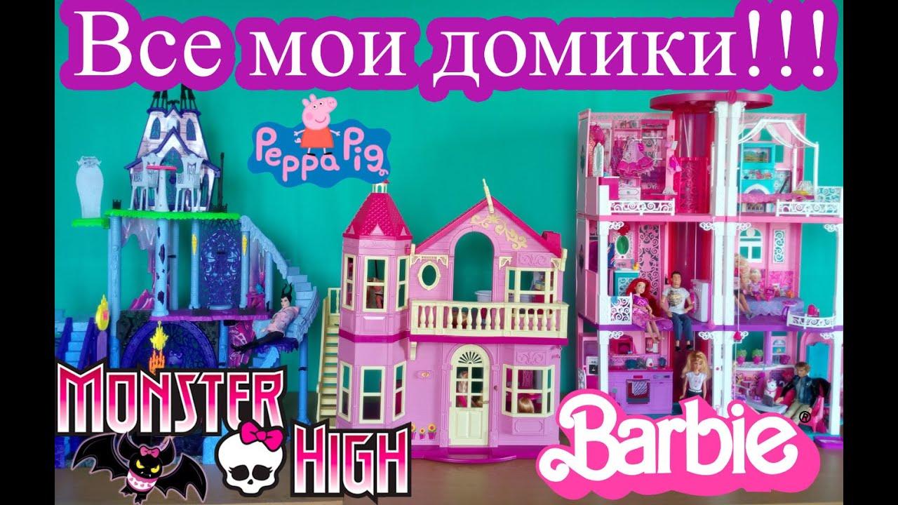 Все Домики канала Игрушки для детей Играем в Барби, Дом ...