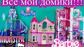 Все Домики канала Игрушки для детей Играем в Барби, Дом Барби Жизнь в доме мечты, Школа Монстров