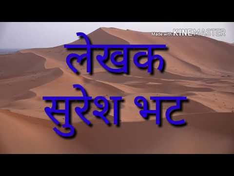 Ujaad wairan walwanti ..Marathi Naat written by Suresh Bhatt Sung by Dr. Adeel Arshad Khan