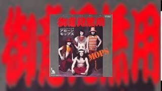 ザ・モップス - 御意見無用(いいじゃないか)