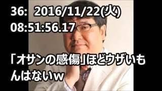 【神】22日の福島地震、カンニング竹山のツイッターに「気持ち悪い」の...