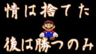 【マリオメーカー2】何度敗北しても立ち上がる【実況】