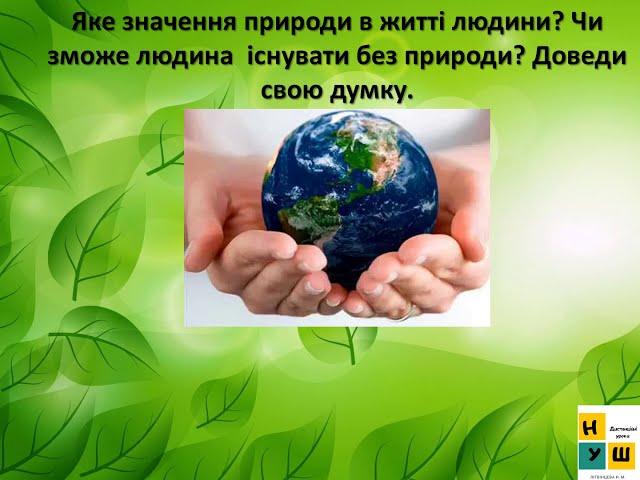3 клас. Я досліджую світ. Ощадливе використання  природних ресурсів.