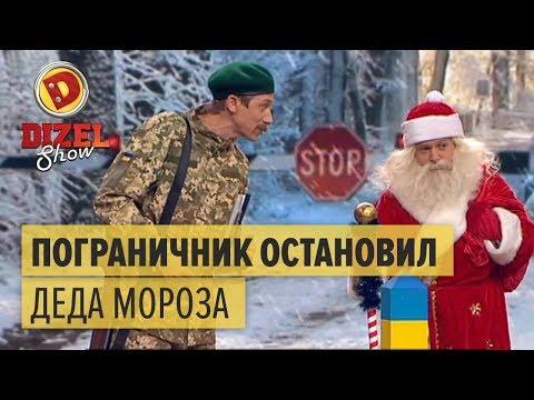 Случай на украинской границе: пограничник остановил Деда Мороза – Дизель Шоу | ЮМОР ICTV НОВЫЙ ГОД
