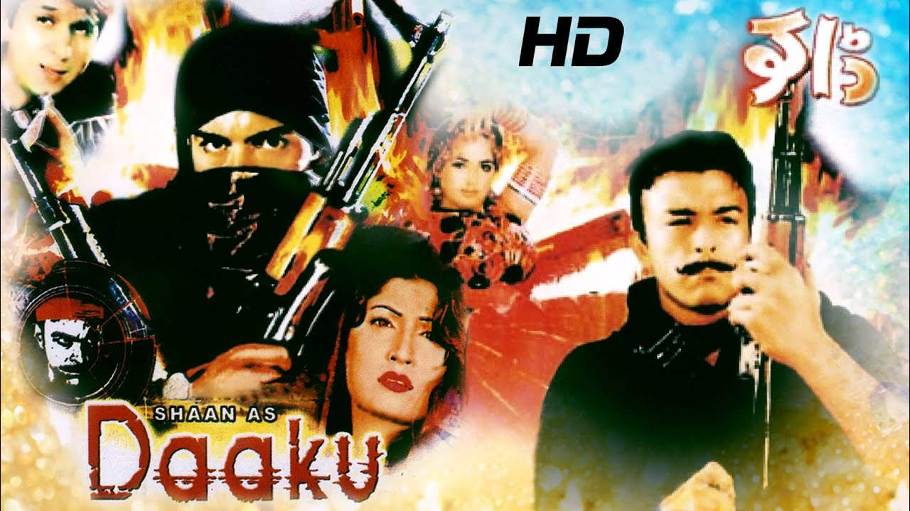 DAAKU (FULL MOVIE) - SHAN & SAIMA - SUPERHIT PAKISTANI ...
