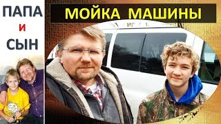 Мойка машины вместе!!!!  Папа и Сын. Алексей и Вова Савченко.