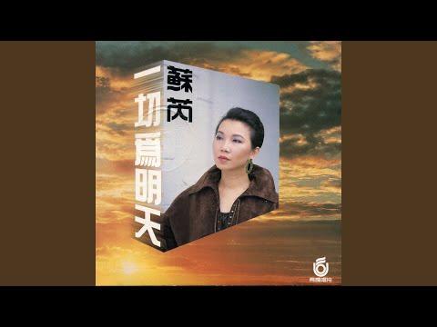 Ni Hai Yao She Mo