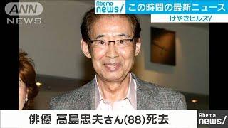 俳優の高島忠夫さん(88)が死去(19/06/28)