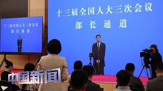 [中国新闻]  两会部长通道开启:国家发改委 财政部 农业农村部负责人接受采访 | CCTV中文国际