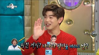 [RADIO STAR] 라디오스타 Eric Nam, why did Barbara Palvin refuse to meet and choose Shin-young?