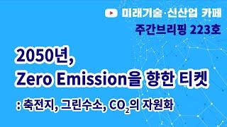 2050년 Zero Emission을 향한 티켓 -- …
