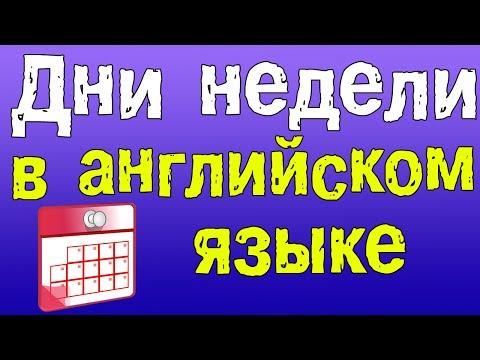 Видео уроки на английском языке дни недели