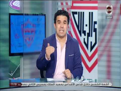 ' خالد الغندور ' يوجه رسالة ساخنة لـ جروس: من السبب في دخول أهداف في الزمالك في الأوقات القاتلة