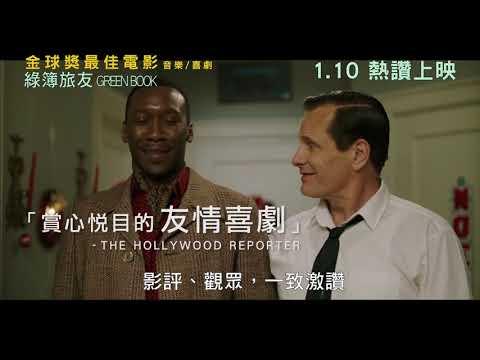 綠簿旅友 (Green Book)電影預告