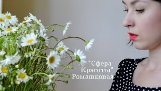 Светлана Продухо, Сфера Красоты, Молодечно, Макияж