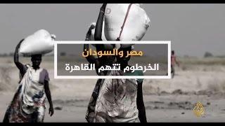 الحصاد- مصر والسودان.. الخرطوم تتهم القاهرة
