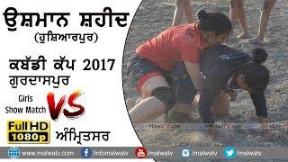 USMAN SHAHID (Hoshiarpur) ● KABADDI CUP - 2017 ● GIRLS SHOW MATCH ● GURDASPUR vs AMRITSAR ●