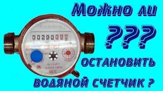 Остановить счетчик магнитом: разборка счетчика СВ-15Г