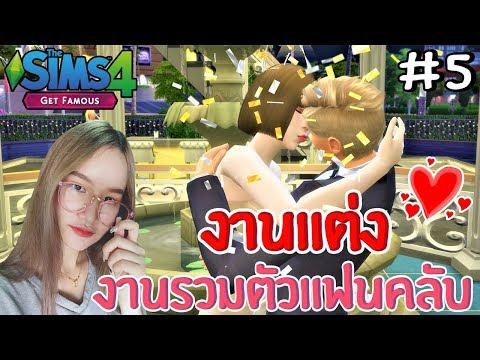 The Sims 4 | งานแต่ง,งานพบปะแฟนคลับ ! #5 thumbnail