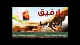 vuclip الفيلم يارفيقالدرب الشيخ خلد الرشد