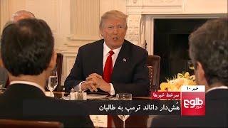 TOLOnews 10pm News 30 January 2018 / طلوعنیوز، خبر ساعت ده، ۱۰ د لو ۱۳۹۶