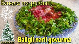 Рыба под соусом на сковороде .Азербайджанская кухня
