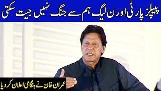 Prime Minister Imran Khan Speech Today In Islamabad   17 April 2019   Dunya News