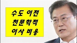 [황태순-TV] '세종천도' 비용청구서 …