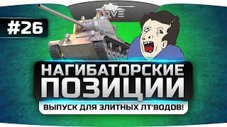 Выпуск только для элитных ЛТ'водов! Нагибаторские Позиции World Of Tanks #26.