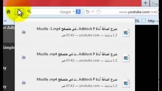 شرح اضافة اداة Video DownloadHelper  لمتصفح Mozilla Firefox