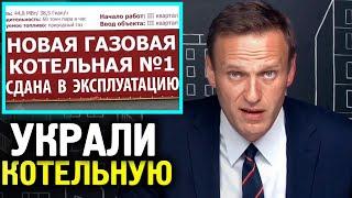 НЕВИДИМАЯ КОТЕЛЬНАЯ на Камчатке. Алексей Навальный 2019 НИИ Блохина массовые увольнения врачей.