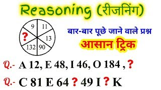 Reasoning Tricks in hindi For #Railway, SSC, BANK, CHSL, MTS, SSC-GD, RPF, VDO, POLICE, HSSC & ALL
