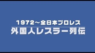 全日本プロレス・来日外国人レスラー列伝