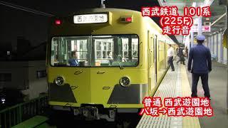 【走行音】西武101系225F 多摩湖線・八坂→西武遊園地