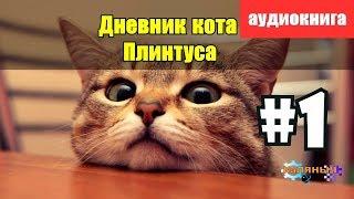 Записки кота Плинтуса 1 из 5