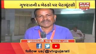 Gujarat By Election 2019: Lunawada માં 4 વાગ્યા સુધીમાં 42 ટકા મતદાન નોંધાયું | VTV Gujarati