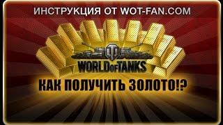 World of Tanks Бонус код + акции 3 способа заработать золото  2017