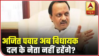 Ajit Pawar Sacked As NCP Legislature Party Leader | Full Coverage | ABP News