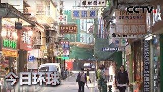 [今日环球]魅力新澳门 漫步澳门街道 感受多元文化交融的澳门  CCTV中文国际