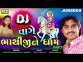 Jignesh Kaviraj Dj Vaghe Bhathijine Dham Dj Non Stop Part 1 New Gujarati Dj Song 2017 Mp3