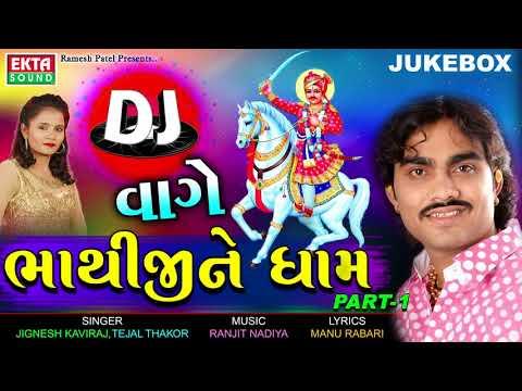 JIGNESH KAVIRAJ - DJ Vaghe Bhathijine Dham   DJ Non Stop   Part 1   New Gujarati DJ Song 2017